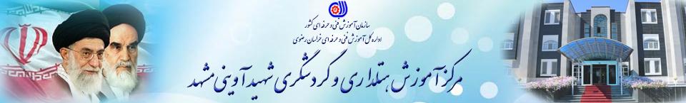 مرکز آموزش هتلداری و گردشگری شهید آوینی مشهد