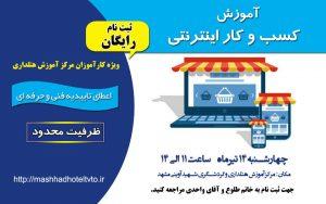 کارگاه آموزشی کسب و کار اینترنتی